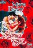 Любящее сердце - Бэлоу Мэри