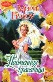 Надменная красавица - Бэлоу Мэри