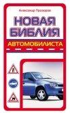 Новая библия автомобилиста - Прозоров Александр Дмитриевич