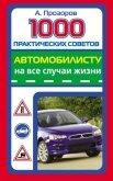 1000 практических советов автомобилисту на все случаи жизни - Прозоров Александр Дмитриевич