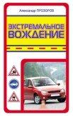 Экстремальное вождение - Прозоров Александр Дмитриевич