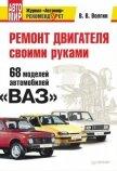 Ремонт двигателя своими руками. 68 моделей автомобилей «ВАЗ» - Волгин Владислав Васильевич
