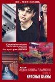 """Красные клёны (СИ) - kalip kalip """"Калип"""""""