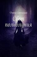 Свет полнолуния - Ситчихина Диана Григорьевна