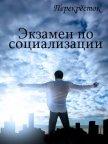 Экзамен по социализации (СИ) - Алексеева Оксана