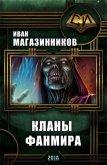 Кланы ФанМира (СИ) - Магазинников Иван Владимирович