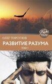 Развитие разума: книга первая - Торсунов Олег Геннадьевич
