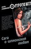 Сага о шпионской любви - Атаманенко Игорь Григорьевич