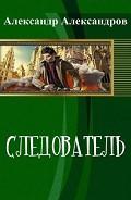 Следователь (СИ) - Александров Александр Федорович