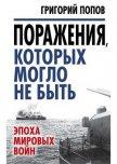 Поражения, которых могло не быть - Попов Григорий Германович