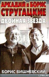 Аркадий и Борис Стругацкие: двойная звезда - Вишневский Борис Лазаревич