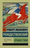 Лучшие стихи - Рождественский Роберт Иванович