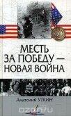 Месть за победу — новая война - Уткин Анатолий Иванович