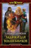 Задачки для волшебников - Шумская Елизавета