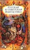 Русская и советская фантастика (повести и рассказы) - Пушкин Александр Сергеевич