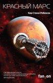 Красный Марс - Агеев Владимир Александрович
