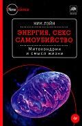 Энергия, секс, самоубийство - Ленцман Наталья Валерьевна