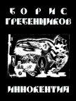 Иннокентий - Гребенщиков Борис