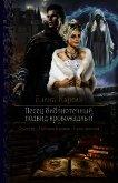 Песец библиотечный, подвид кровожадный - Кароль Елена