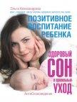 Позитивное воспитание ребенка: здоровый сон и правильный уход - Александрова Ольга