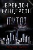 Митоз (ЛП) - Сандерсон Брэндон