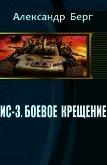 ИС-3. Боевое крещение (СИ) - Берг Александр Анатольевич