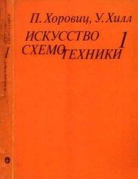 Искусство схемотехники. Том 1 (Изд.4-е) - Хоровиц Пауль