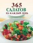 365 салатов на каждый день - Смирнова Ирина