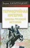Периферийная империя: циклы русской истории - Кагарлицкий Борис Юльевич