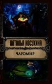 Чаромир - Косухина Наталья Викторовна