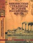 Неизвестные страницы истории российского флота - Виленов Влад