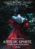"""Алексис Бронте: Тайны королевского рода (СИ) - Franz Julia """"J.Franz"""""""