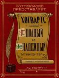 Хогвартс: неполный и ненадежный путеводитель - Роулинг Джоан