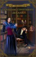 Укрощение строптивого декана (СИ) - Крут Анна