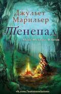 Тенепад (ЛП) - Марильер Джульет
