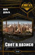 Свет в оазисе (СИ) - Дельта Марк