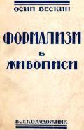 Формализм в живописи - Бескин Осип Мартынович