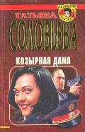 Козырная дама - Соловьева Татьяна