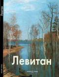 Исаак Левитан - Петров Владимир Николаевич
