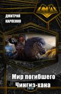Мир погибшего Чингиз-хана (таймлайн) (СИ) - Карпенко Дмитрий Викторович