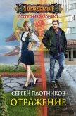 Отражение (СИ) - Плотников Сергей Александрович