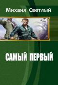 Самый первый (СИ) - Светлый Михаил