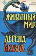Животный мир легенд и сказок - Фаркаш Хенрик