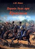 Первое дело при Красном - Попов Андрей Иванович