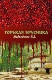 Горькая брусника (СИ) - Медведская Наталья Брониславовна