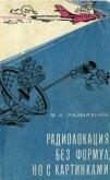 Радиолокация без формул, но с картинками - Размахнин Михаил Константинович