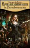 Лучшая академия магии 2, или Попала по собственному желанию (СИ) - Свободина Виктория