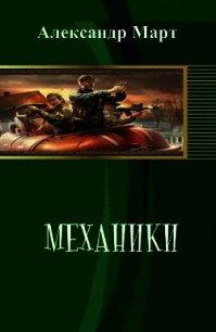 АЛЕКСАНДР МАРТ МЕХАНИКИ ТЕТРАЛОГИЯ СКАЧАТЬ БЕСПЛАТНО