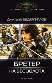 Бретер на вес золота (СИ) - Евдокимов Дмитрий Валентинович