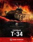 Первые Т-34 (Боевое применение) - Уланов Андрей Андреевич